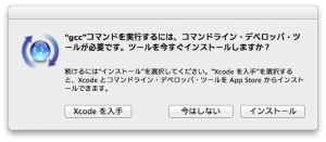 Xcode_install_001